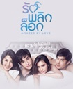 Thai TV series : Ruk Plik Lock [ DVD ]
