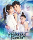 Thai TV series : Khun Nhoo Ruen Lek [ DVD ]