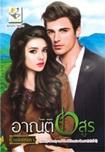 Thai Novel : Anut Asoon