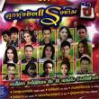 Karaoke DVD : Grammy Gold - Loog Thung Hit Raeng Karm Pee