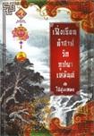 Thai Novel : Feng Xian Kum Sarb Ruk Poobha Heman