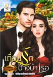 Thai Novel : Tuen Ruk Narng Bumrer