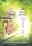 Thai Novel : Mee Thur Rudu Nhao Aoon Rudu Ron Yen