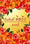 Thai Novel : Rermton Tee Kidtueng