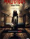 Malicious [ DVD ]