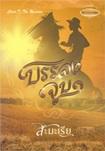 Thai Novel : Ban Jong Joob