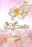 Thai Novel : Bua Yua Plerng