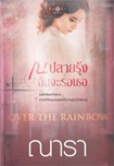 Thai Novel : OVER THE RAINBOW