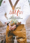 Thai Novel : Khun Samee Aorn Ruk