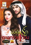 Thai Novel : Bungkub Ruk Talay Sai Tuen