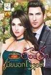 Thai Novel : Aorn Ruk Mia Nok Krob