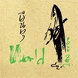 Aad Carabao : World Folk Zen (Audiophile Remaster Edition)