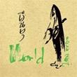 Aad Carabao : World Folk Zen (Audiophile Remaster Edition)
