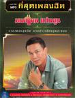 MP3 : Monkan Kankoon - Tee Sood Pleng Hit
