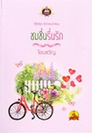 Thai Novel : Chom Chuen Ruen Ruk