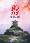 Thai Novel : Mungkorn Prarng Ruk