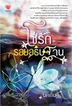 Thai Novel : So Ruk Roy Atit Tharn