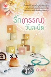 Thai Novel : Ruk Kun Wan La Nid