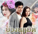 Thai TV series : Buang Niramit [ DVD ]