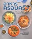 Cook Book : อาหารครอบครัว