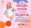 Book : Koo Mue Liang Dek Rak Kerd Tueng 3 Kuab Prom Menu Sukkaparp