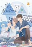 Thai Novel : My Brother