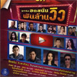 Karaoke DVD : Grammy Gold - Loog Thung Hit Sanun Pun Larn View