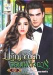 Thai Novel : PAtiyarn Ruk Jom Padejkarn