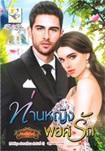 Thai Novel : Tarn Ying Payot Ruk
