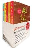 Book: Phum Panya Tawan Aok : Ruay Duay Feng Shui[Book Set]