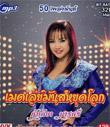 MP3 : Cathaleeya Marasri - Medley Mun Yood Lhok