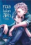 Thai Novel : Talay Nai Loke See Fah
