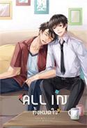 Thai Novel : ALL IN