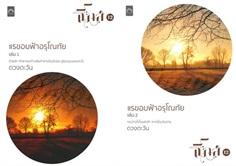Thai Novel : Rae Khob Fah Arunothai 1+2