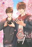 Thai Novel : 8 Wan 7 Kuen