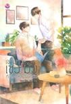 Thai Novel : Kao Ma Cheng Meng Tee Kharng Kharng Lhum Phom Krab