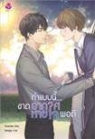 Thai Novel : Tum Baab Nee Kard Arkards Haijai Pordee