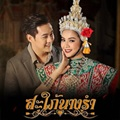 Thai TV series : Sapai Narng Rum [ DVD ]