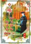 Thai Novel : Khan Tee Tua Plom Jom Jai Tua Jing