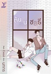 Thai Novel : Ton Hon ChonThee
