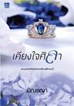 Thai Novel : Kiengjai Sila