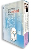 Thai Novel : Boxset Arnajak PraArthit 1+2