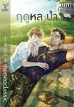 Thai Novel : Rudu Lhong Paa