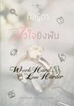 Thai Novel : Huajai Ying Fun