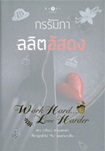 Thai Novel : Project Work Hard...Love Harder: Lalit Assadong