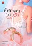 Thai Novel : Jao Sao Saen Raai Tee Saen Ruk