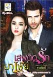 Thai Novel : Septid Ruk Mafia