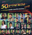 MP3 : Grammy Gold - 50 Loog Thung Ma Raeng - Vol.2