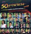 MP3 : Grammy Gold - 50 Loog Thung Ma Raeng - Vol.2