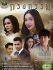 'Krong Kama' Lakorn magazine (Special Lakorn TV)
